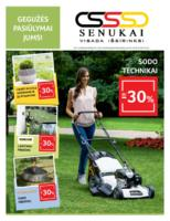 распродажи в Senukai