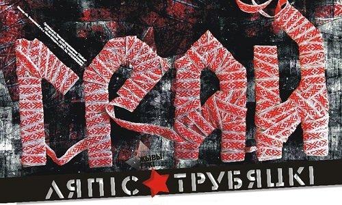 Ляпис Трубецкой альбом Грай