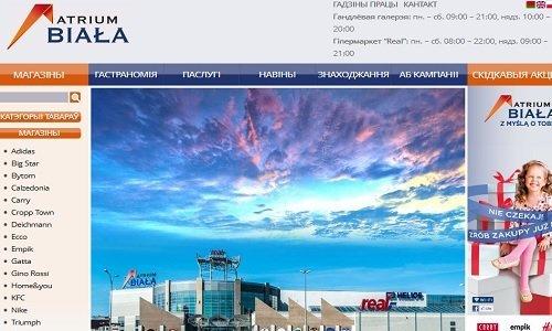 Белорусcкоязычная версия сайта торгового центра Галерея Бялая