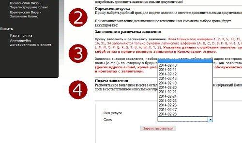 Даты на визу в Польшу