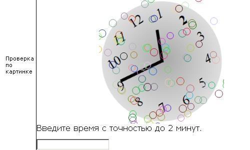 Капча в виде часов
