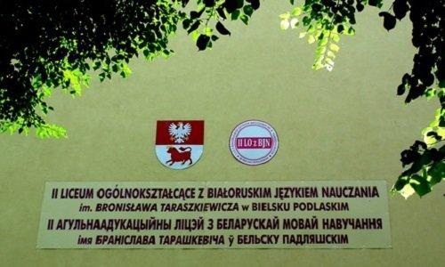 Школа Тарашкевича в Польше