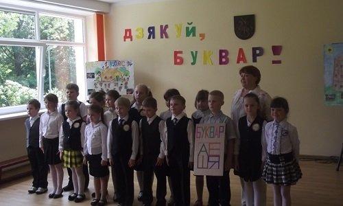 Школа Скорины в Вильнюсе