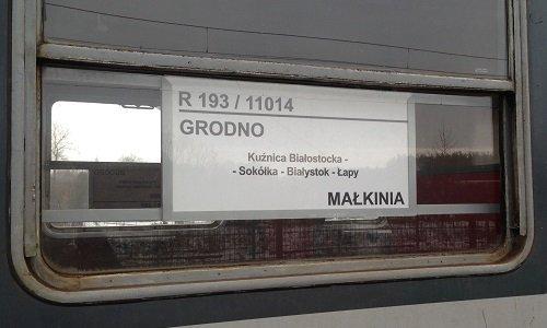 Поезд Гродно Кузница Белосток