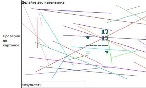 Математическая капча при регистрации на март