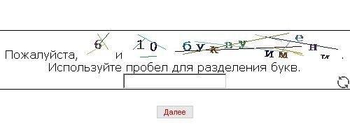 путаница с переводом в капче на сайте by.e-konsulat.gov.pl