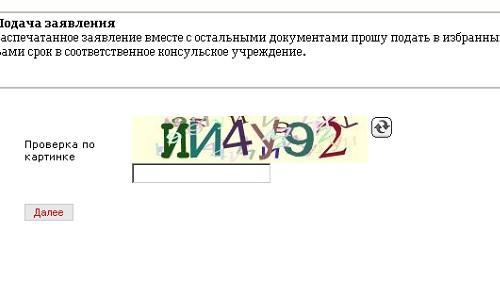 Русска капча без изменений на сайте регистрации