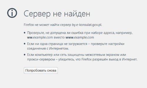 Сервер не найден уведомление в браузере Мозила