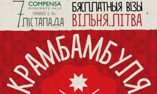 Концерт Крамбамбуля Вильнюс