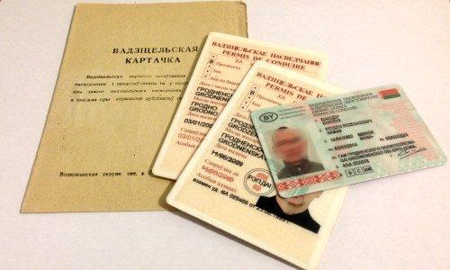 Разные водительские удостоверения собраны вместе