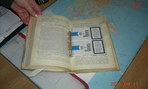Сигареты спрятаны в книге