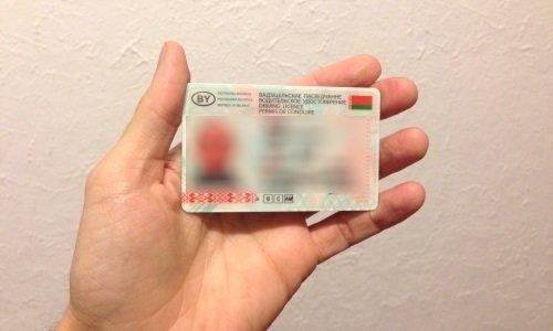 Современные новые водительские права