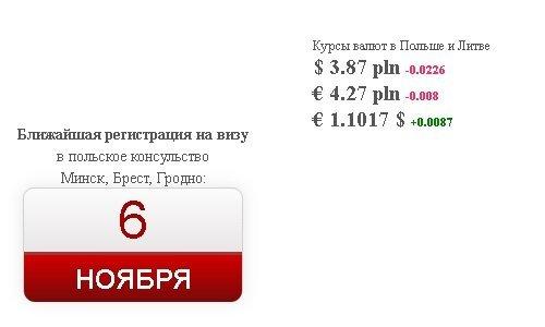 Информер о дате регистрации на визу и курсы валют польский злотый, доллар и евро