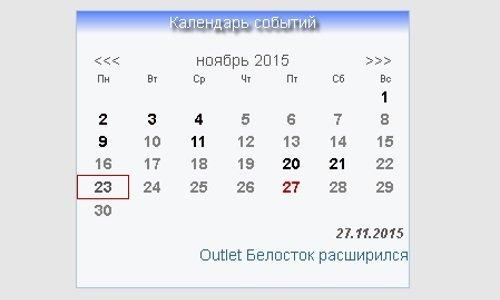 Календарь событий в приграничной евросоюзе