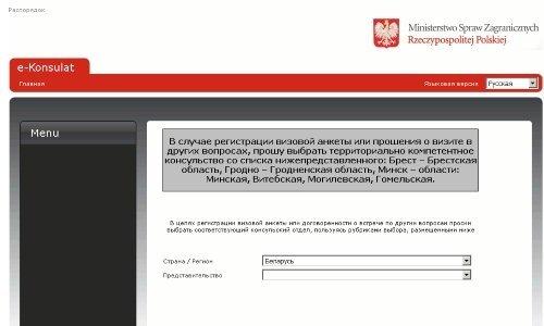 Сайт регистраци на польскую визу