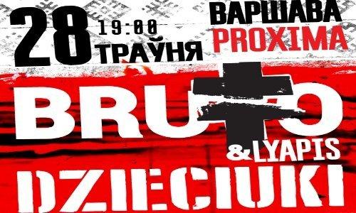 концерт в Варшаве Брутто и Децюки