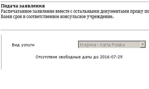 Дат в Гродно нет до конца июля