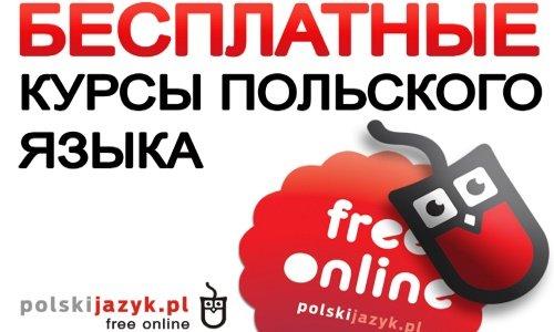 Полський язык онлайн