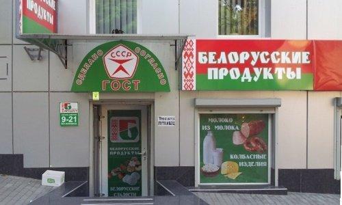 магазин в Беларуси
