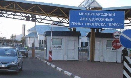 Пункт пропуска Брест на границе с Польшей