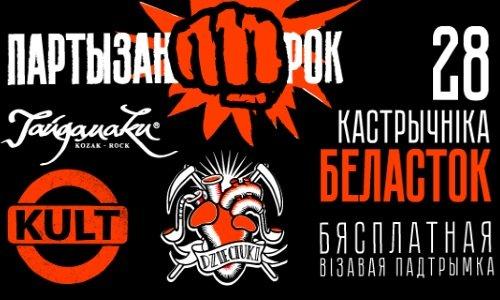 Партизан-рок в Белостоке