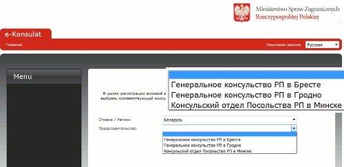 Сайт регистрации на польскую визу
