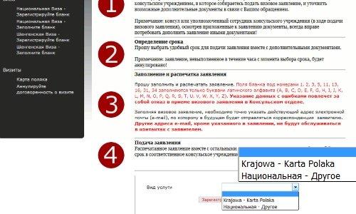 Выбор визы по карте поляка на сайте регистрации в консульство