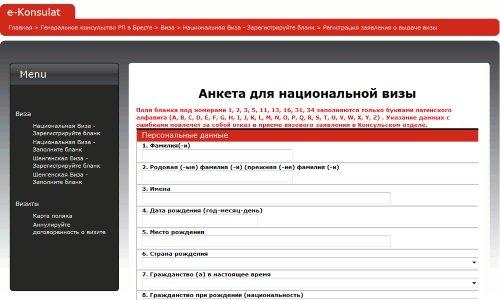 Анкета для заполнения на польскую визу