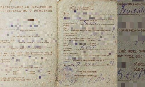 Свидетельство о рождении с национальностью поляк
