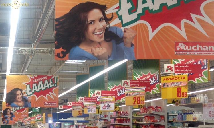 Вывески со скидками в магазине Auchan