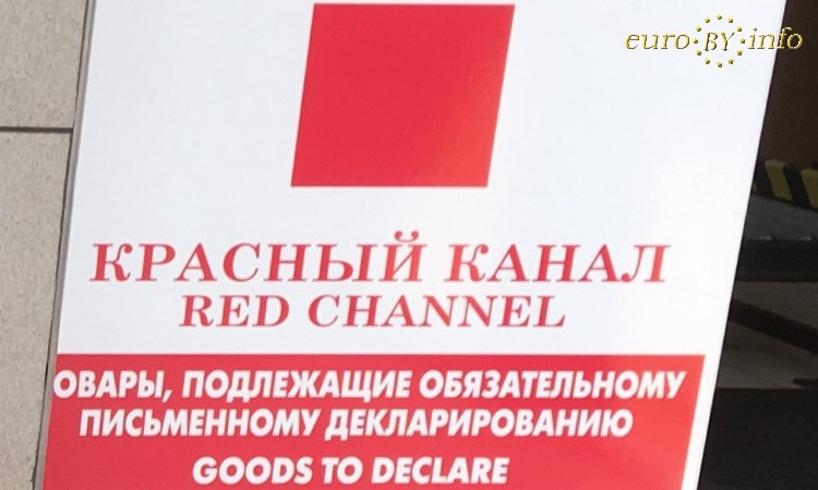 Красный канал на границе