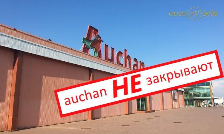 Auchan не закрывают