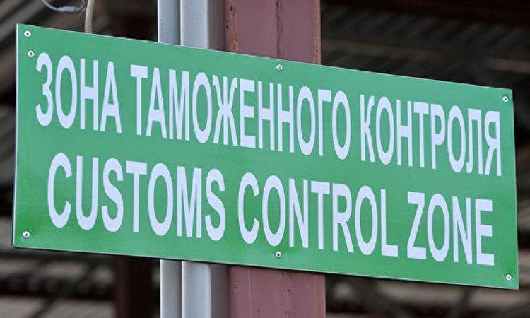знак зона таможенного контроля