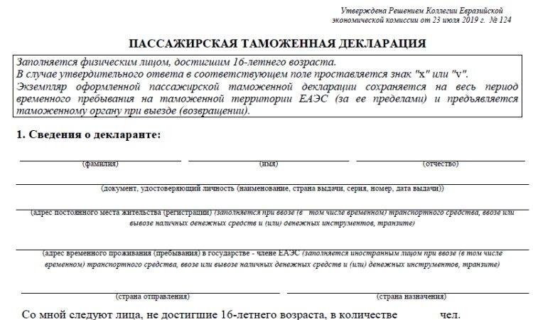 Новая форма таможенной декларации