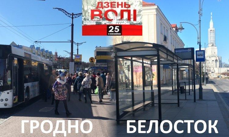 25 марта в Белостоке и в Гродно во время COVID-19