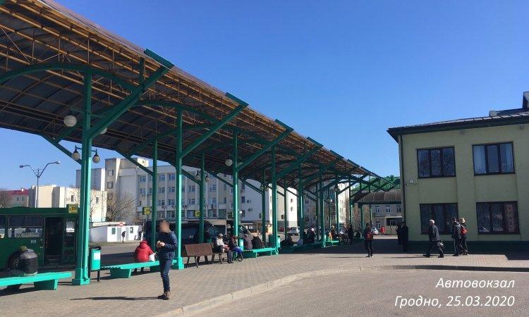 Автовокзал Гродно 25 марта 2020