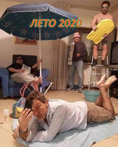 Как я проведу лето 2020
