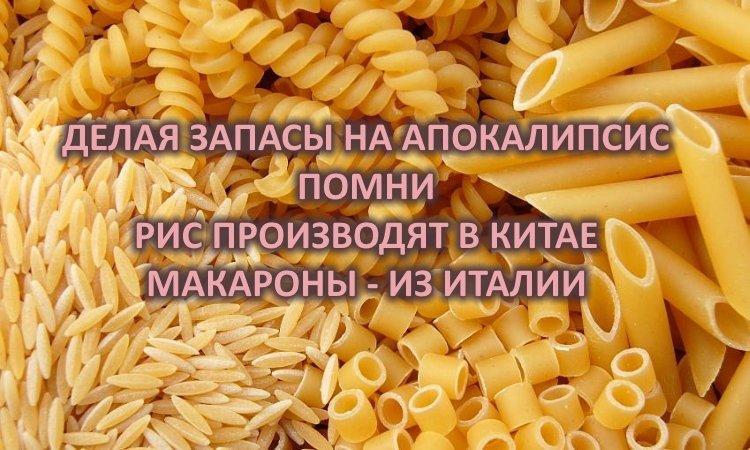 делая запасы на апокалипсис помни. Рис происходит из Китая. Макароны - из Италии.