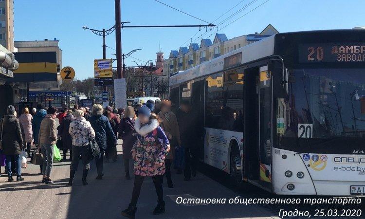 Остановка в Гродно 25 марта 2020