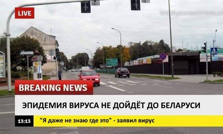 Юмор о Беларуси