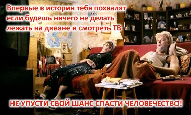 Впервые в истории тебя похвалят, если будешь ничего не делать, сидеть дома и смотреть ТВ.