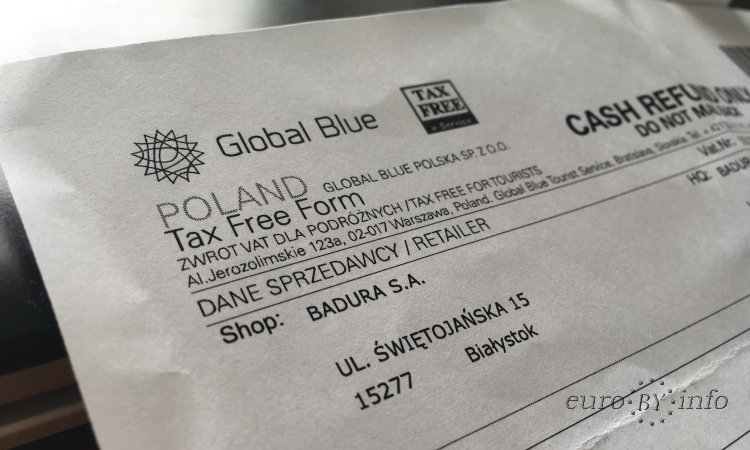 Возврат по Global Blue