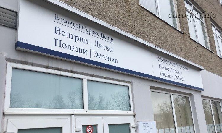 Визовый центр в Гродно