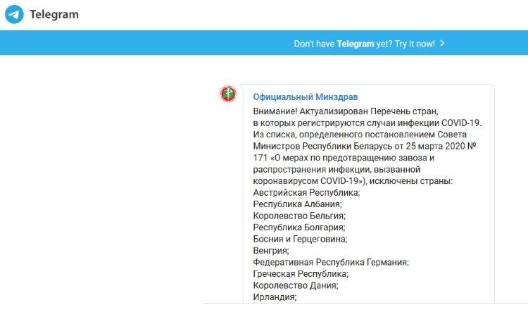 канал минздрава беларуси в телеграме
