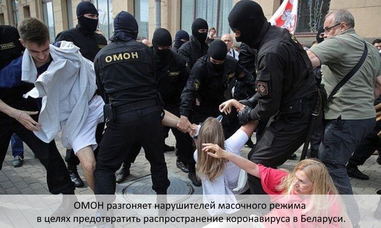 ОМОН разгоняет нарушителей масочного режима в целях предотвратить распространение коронавируса в Беларуси