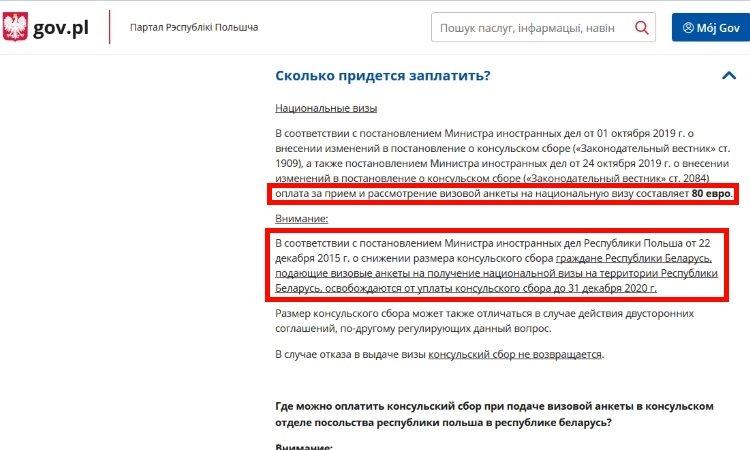 Сайт Польши в Беларуси