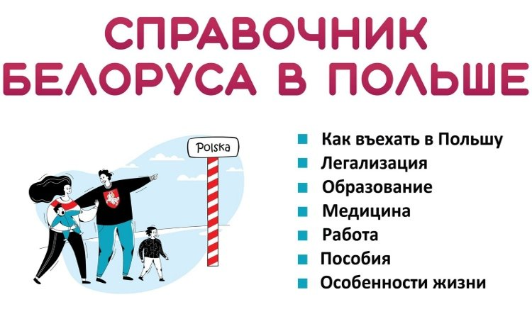 Справочник для белоруса в Польше