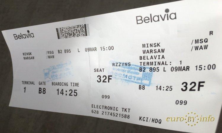 Посадочный талон на самолёт Миинск - Варшава