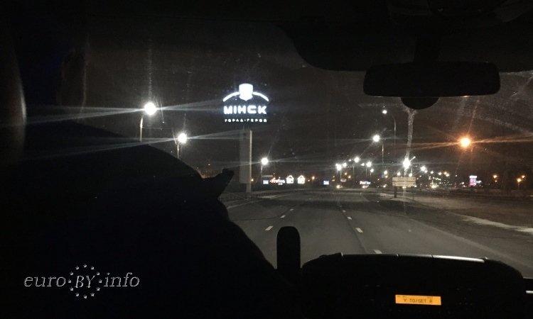 Въезд в Минск ранним утром