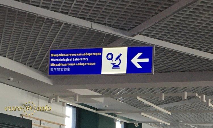 Знак лаборатории в аэропорту Минска